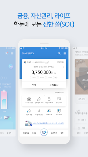 Shinhan S Bank - Shinhan Bank Smartphone Banking