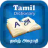 icon English to Tamil Dictionary 6.3