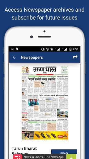 Free download Tarun Bharat Marathi Newspaper APK for Android