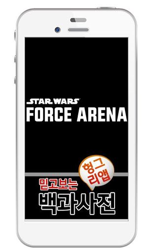 Star Wars: Encyclopedia of the Force Arena