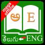 icon English Telugu Dictionary