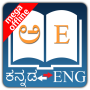 icon English Kannada Dictionary