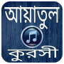 icon com.hridoy.ayatul.kursi.bangla