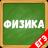 icon ru.trainer.physics2 3.1.5