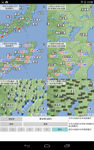 Nearby weather
