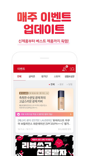 Glow Peek - Koreas First Cosmetics Review / Ranking App