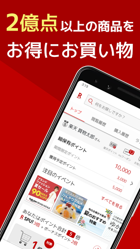 Rakuten Ichiba Shopping App 7 times the point every day at any time