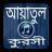 icon com.hridoy.ayatul.kursi.bangla 9.0