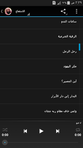 Lectures by Nabil Al Awadi mp3