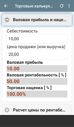 Business calculator.pro