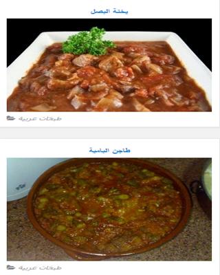 Arabic cooks