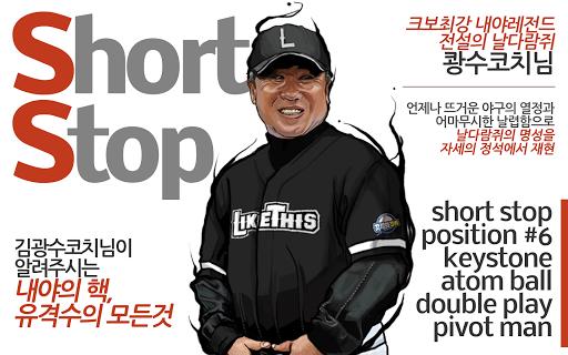 The stance of posture: baseball