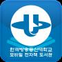 icon 한국방송통신대학교 모바일 전자책 도서관