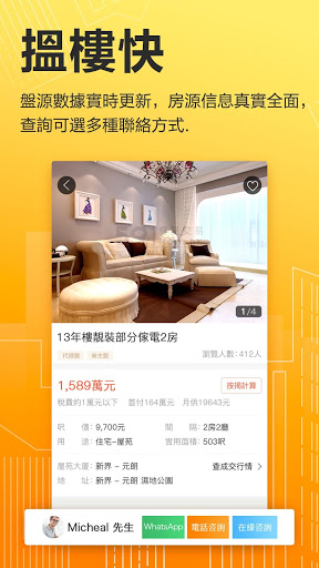 591 Housing Trading - Hong Kong, renting a house, buying a house, building a house, placing a market is fast
