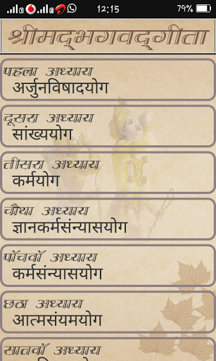 Free download Bhagavad Gita with Audio Hindi APK for Android