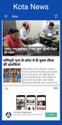 Free download Rajasthan Patrika Hindi News APK for Android