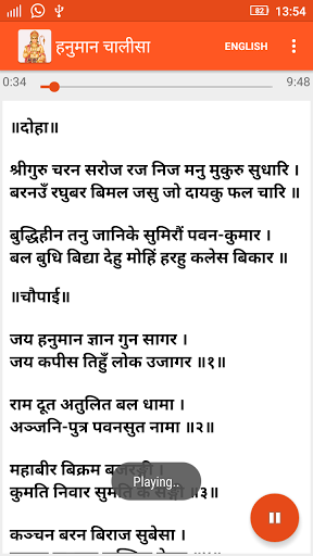 Free download Hanuman Chalisa (Audio-Lyrics) APK for Android