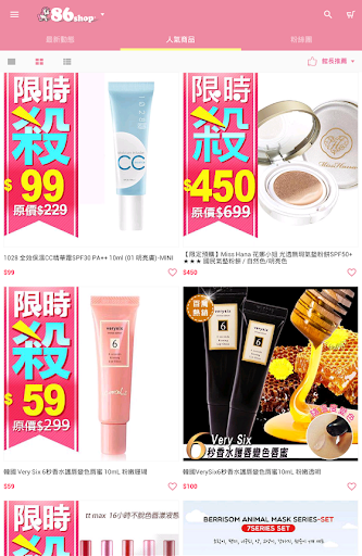 86 shop: super popular beauty flagship store