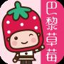 icon 巴黎草莓-歐美日韓最流行的美妝保養,週週折扣下殺