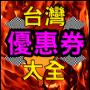 icon com.coupon.dm