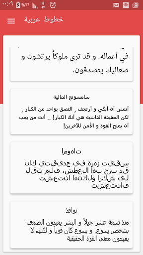 Best Arabic Fonts for FlipFont for Huawei Honor 6C - free