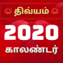 icon com.bhavitech.tamilcalendar2015