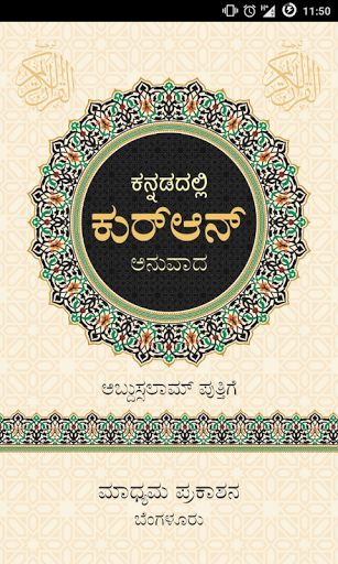 Free download Quran in Kannada APK for Android