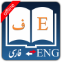 icon English Persian Dictionary