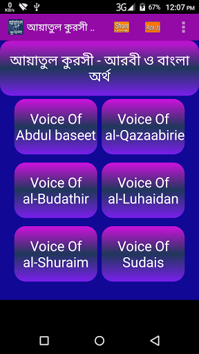 Ayatul Kursi audio-Ayatul kursi