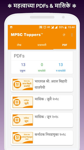MPSC Toppers - Current Affairs for Sony Xperia XA1 - free