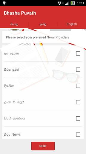 Bhasha Puvath | Sri Lanka News