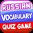 icon Russian Vocabulary Quiz 4.0