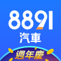 icon 8891新車-最新汽車資訊一手掌握