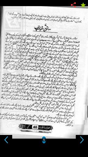 Aabe Hayat Full Urdu!