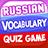 icon Russian Vocabulary Quiz 3.0