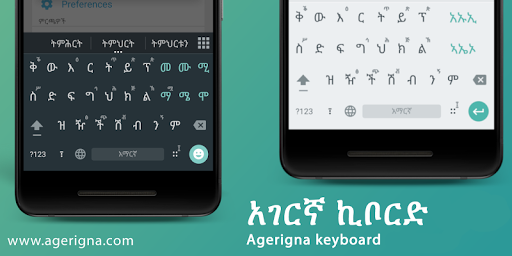 Agerigna Amharic Keyboard Chat for Samsung Galaxy Mini S5570