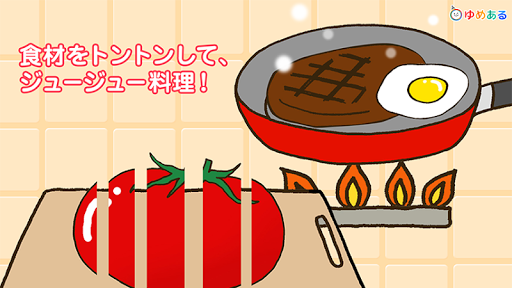 Food with parents and children! Kitchen TONTON (Cooking Holding)