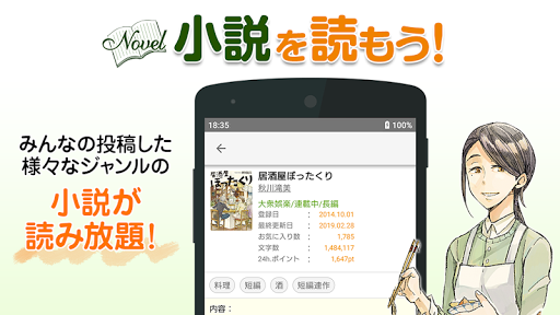 Alphabolic novels and manga can be read for free!