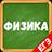 icon ru.trainer.physics2 3.3.1