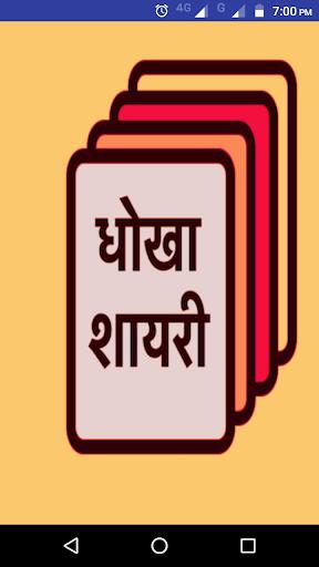 Free download Hindi Dhokha Shayari For Lover - धोखा