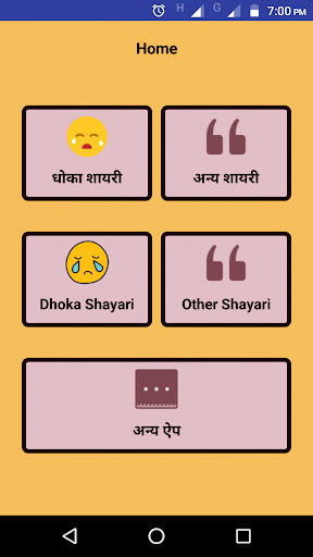 Hindi Dhokha Shayari For Lover - धोखा बेवफा