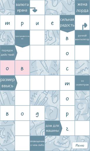 New Scanwords