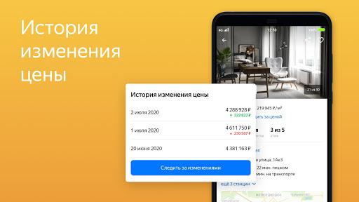 Яндекс.Недвижимость — квартиры