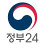 icon 정부24(구 민원24)