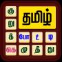 icon Tamil Crossword Game