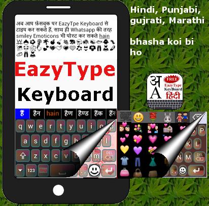 EazyType Marathi Keyboard for Vivo Y69 - free download APK