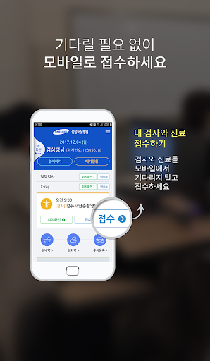 Samsung Seoul Hospital - quick booking, reservation inquiry, test result