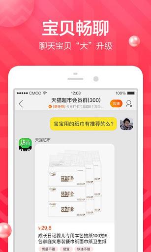 淘宝 for Samsung Galaxy Ace Duos S6802 - free download APK