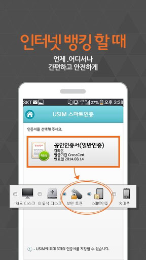 USIM Smart Certification (SKT only) - Certified, Smart Certified