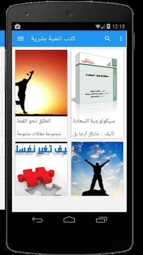 Human Development Books